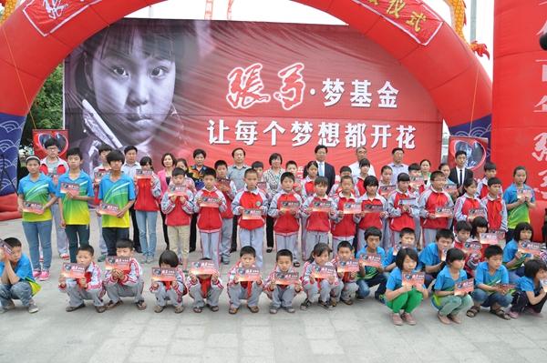 睢县妇联梦基金发放仪式图片